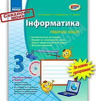 Робочий зошит Інформатика 3 клас Нова програма Авт: Корнієнко М. Вид-во: Ранок, фото 1