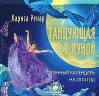 Ренар. Танцующая с Луной. Лунный календарь на 2014 год, 978-5-9684-2137-1