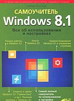 Windows 8.1. Все об использовании и настройках. Самоучитель, 978-5-94387-972-2