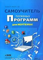 Самоучитель полезных программ для ноутбука + DVD, 978-5-94387-545-8