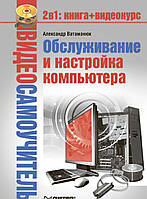 Обслуживание и настройка компьютера. +CD, 978-5-388-00346-1