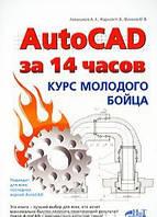 AutoCAD за 14 часов: Курс молодого бойца, 978-5-94387-674-5