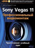Самоучитель. SONY VEGAS PRO 11. Профессиональный видеомонтаж. Практический учебный курс + DVD, 978-5