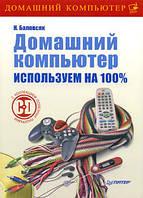Домашний компьютер. Используем на 100 (+ CD-ROM), 978-5-388-00644-8
