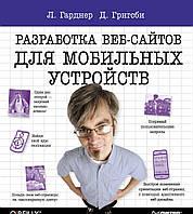 Разработка веб-сайтов для мобильных устройств, 978-5-496-00610-1