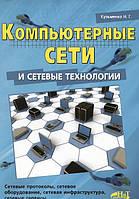 Компьютерные сети и сетевые технологии, 978-5-94387-944-9