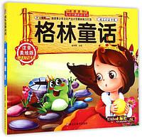 Сказки для детей на китайском языке