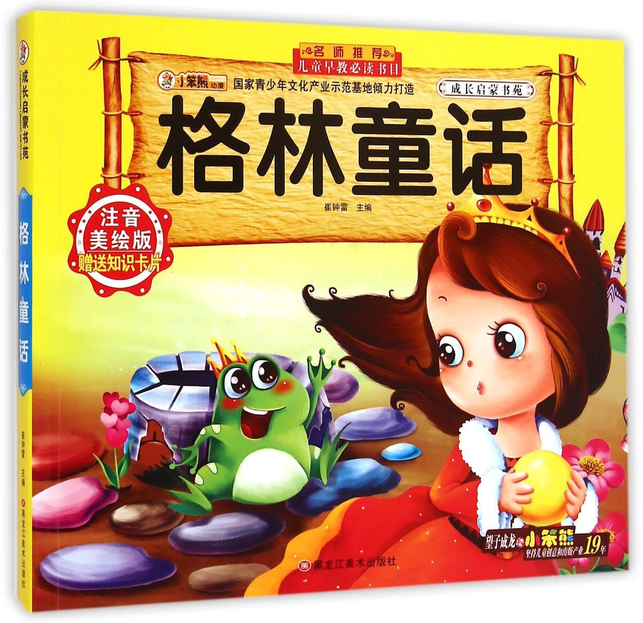 Сказки братьев Гримм на китайском языке