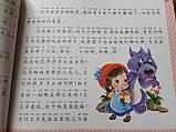 Казки братів Грімм на китайській мові, фото 2