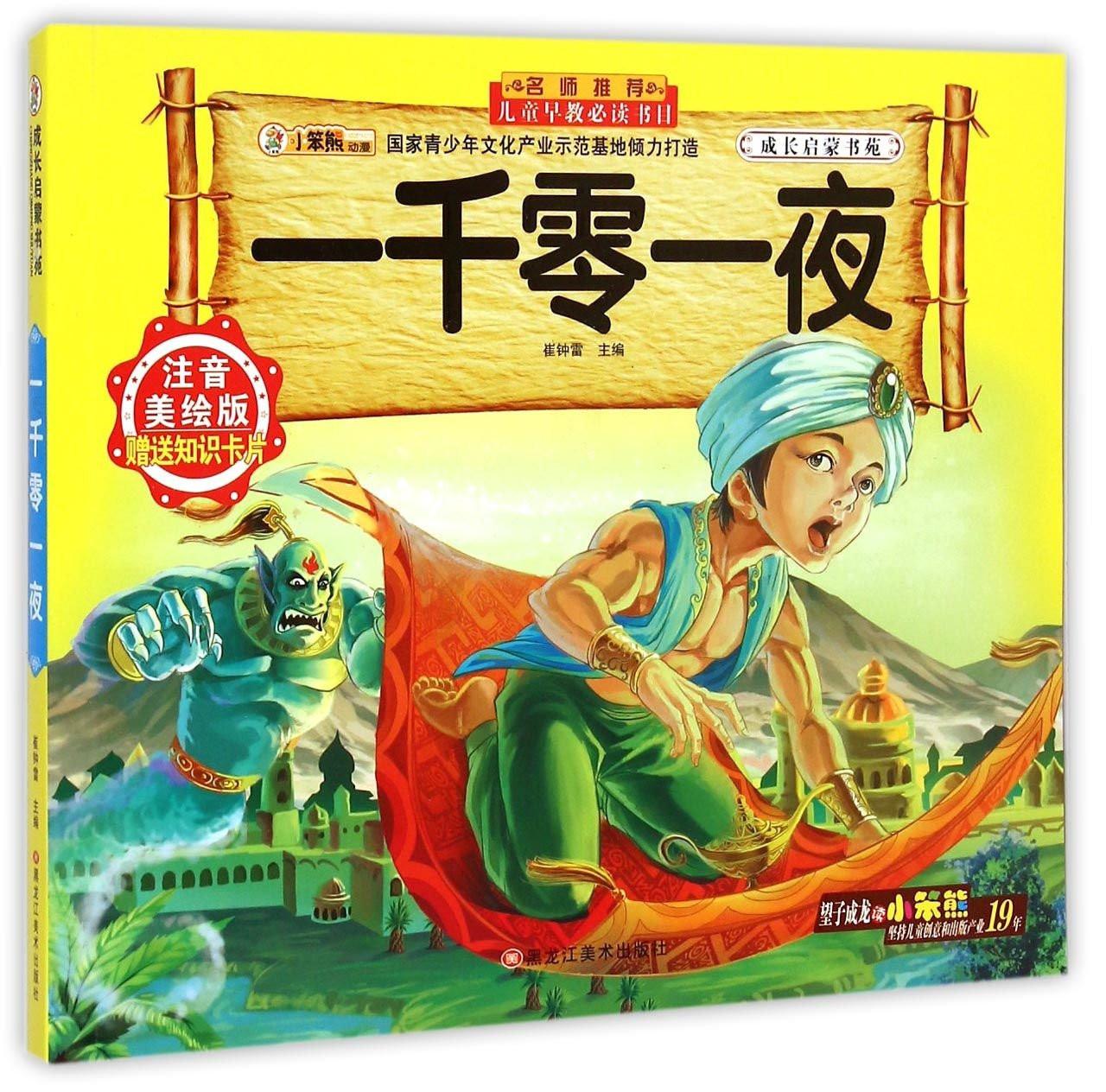 """Сказки """"Тысяча и одна ночь"""" на китайском языке"""