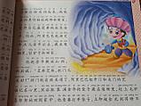 """Казки """"Тисяча і одна ніч"""" на китайській мові, фото 2"""
