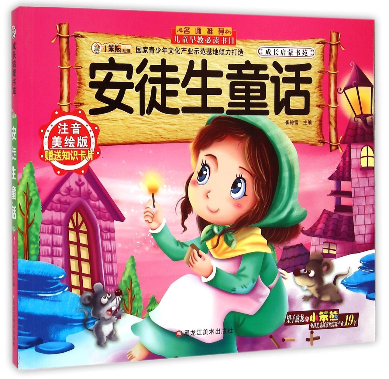 Казки Андерсена на китайській мові