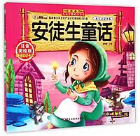 Сказки Андерсена на китайском языке