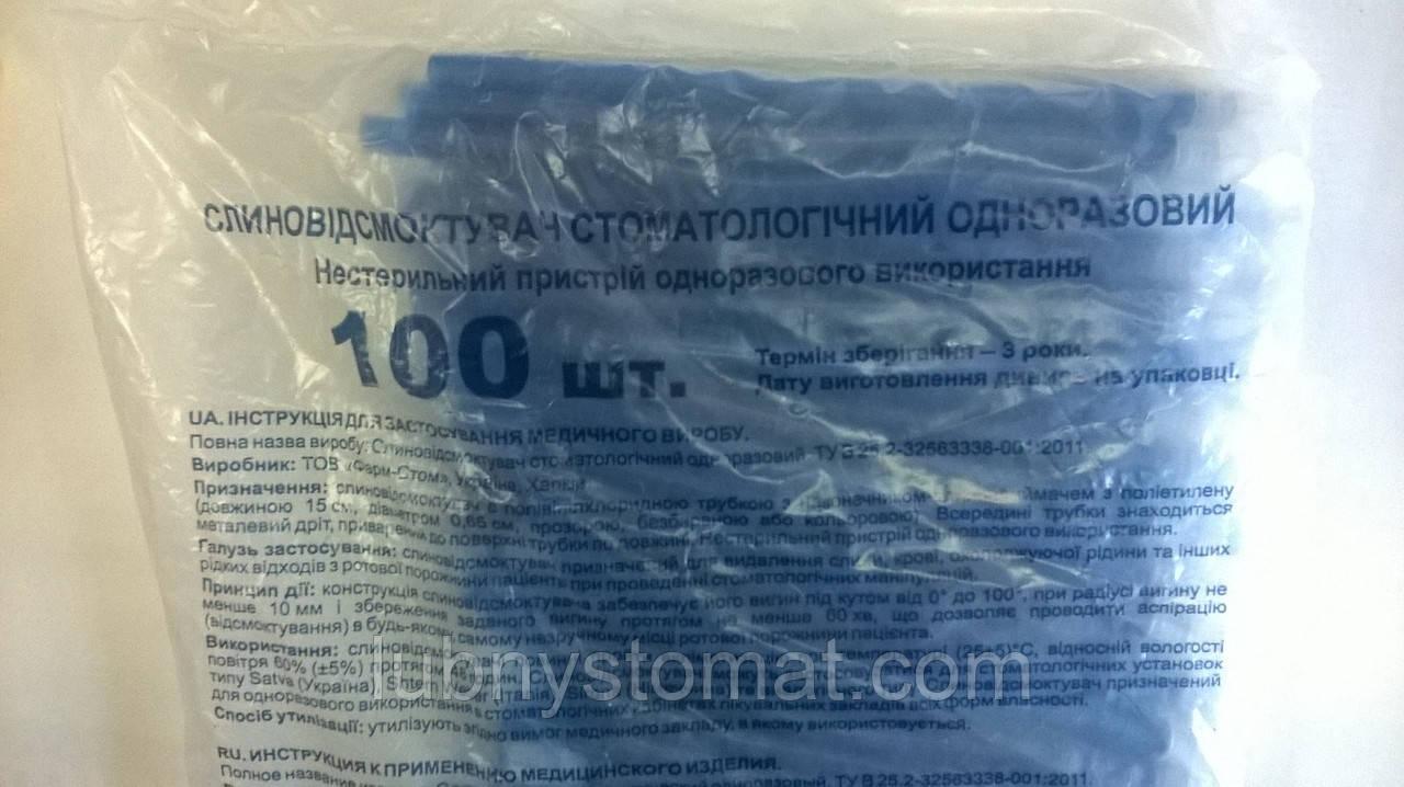 Слюноотсосы (100_ шт.) Украина