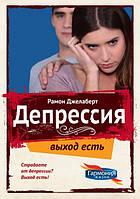 """Книга """"Депрессия"""""""