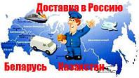 Условия заказа в страны России, Беларусь, Казахстан