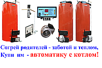Котел Энергия ТТ 18kW до 180 м2 До 24 часов на одной загрузке дров До 20 дней на одной загрузке угля-антрацита