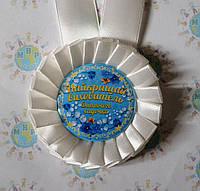 Медаль Лучший воспитатель Белая