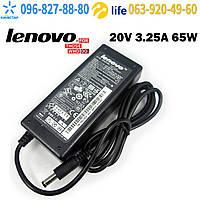 Зарядное устройство для ноутбука Lenovo B570e