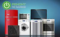 На Украине ожесточился контроль продаж бытовой техники.