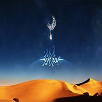 6 июня начинается священный месяц Рамадан