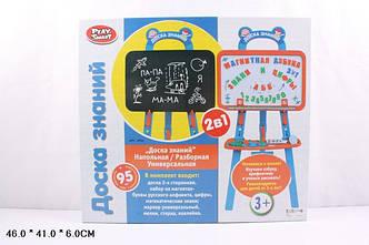 Доска-мольберт магнитно-рисовальная PLAY SMART 0703