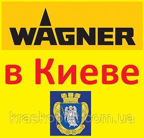12.05.2016 г. Киевский филиал Wagner работает до 13:00