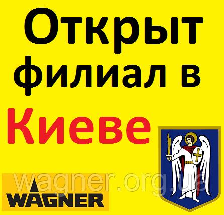Филиал WAGNER в Киеве сегодня работает до 13:00