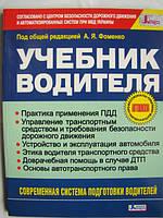 Учебник водителя: Современная система подготовки водителей