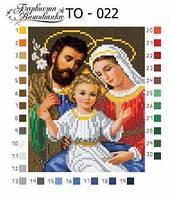 """Бисерная заготовка """"Святое семейство""""  ТО-022"""