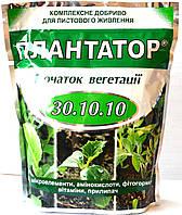Удобрение Плантафол / Плантатор Начало вегетации (30.10.10), 1кг.