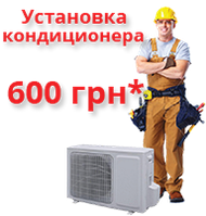 Монтаж , установка кондиционера