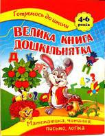 Велика книга дошкільнятка. Математика, читання, письмо, логіка. Для дітей 4-6 років