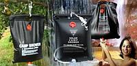 Душ переносной Кемп Шовер, походный душ, душ , кемпинговый души  Camp Shower