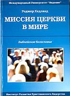 Миссия Церкви в мире. Библейское богословие Роджер Хедланд