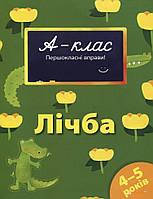 А-клас. Першокласні вправи. Лічба. 4-5 років. Автор Мамаєва В.В.