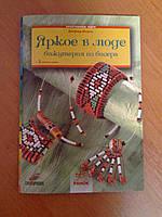 Книга Креативные идеи: Яркое в моде. Бижутерия из бисера Р16281Р Ранок Украина