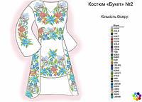 Заготовка женского костюма для вышивки БУКЕТ №2