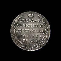 Рубль 1803 года А И №117а