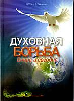 Духовная борьба вчера и сегодня. Николай Усач, В. Ткаченко ТОМ 1