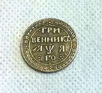 Гривна 1705 года  ГО гривеник №173а копия