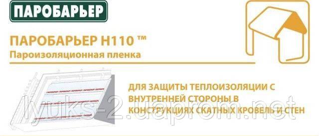 Паробарьер H110 Juta