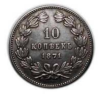 10 копеек 1871 года пробные  №182а копия