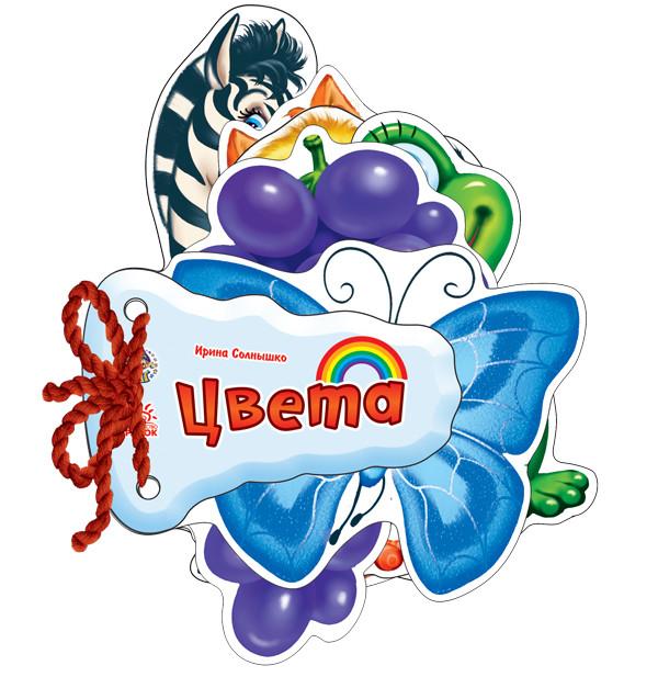 Книга-картонка Отгадай-ка: Цвета М13968Р Ранок Украина