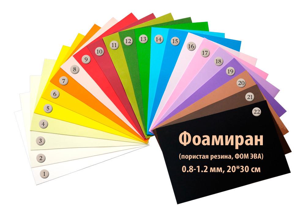 Фоамиран 0.8-1.2 мм в наборе 22 цвета, Иран, 20х30 см – Топ продаж!