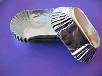 Тарталетки (капсулы) из фольги для кексов, капкейков Серебро удлиненные