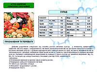 Микроудобрение (удобрение) хелаты Комплекс овощной - мікродобрива (добрива) хелати ЕДТА Комплекс ОВОЧЕВИЙ