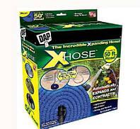Шланг для полива X-HOSE 7,5 - 22,5 метров расстягивающийся