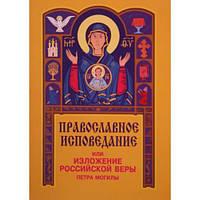 Православное исповедание или изложение российской веры Петра Могилы