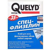 Клей обойный Quelyd  специальный флизилиновый 300г